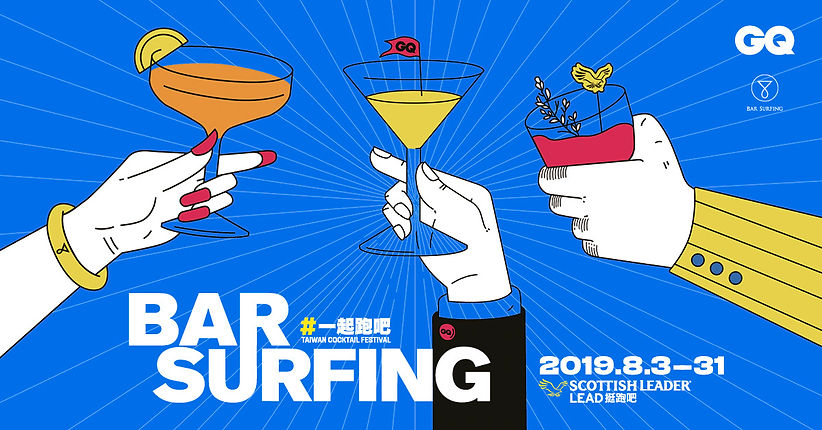 2019 GQX Bar Surfing 活動開跑中!送你代駕金!