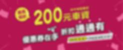 優惠券在手折扣通通有 _20200721_V.2.jpg