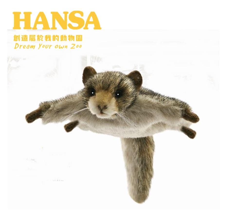 HANSA鼯鼠