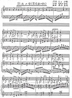 楽譜相思樹の歌1.jpg
