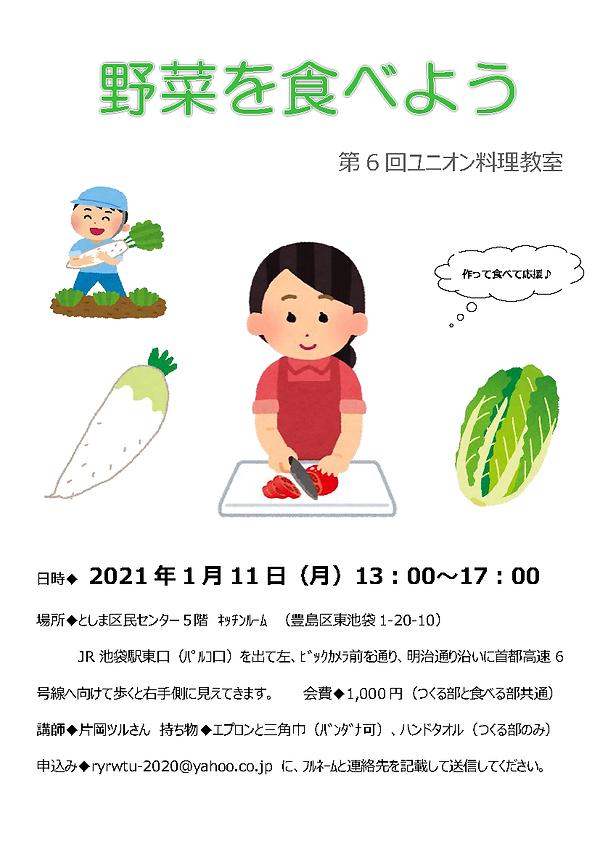 野菜を食べよう20210111.png