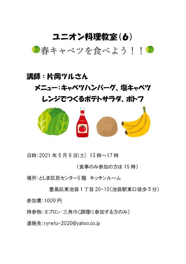 20210508料理教室チラシ .jpg