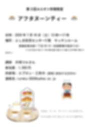 20200718 ユニオンアフタヌーンティーチラシ--3.jpg