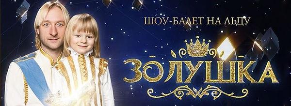 zolushka_evgeniiy_plyuschenko_top.jpg