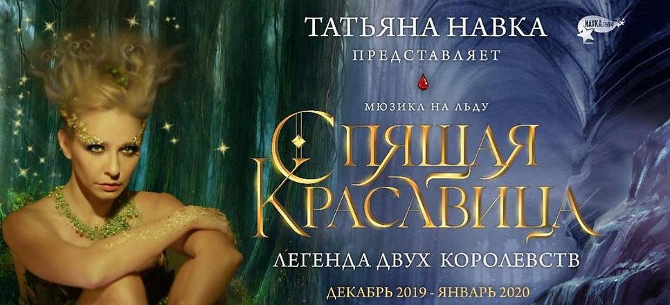 spiashchaia-krasavitsa-legenda-dvukh-kor