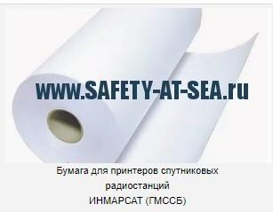 Бумага для принтеров спутниковых радиостанций ИНМАРСАТ (ГМССБ)