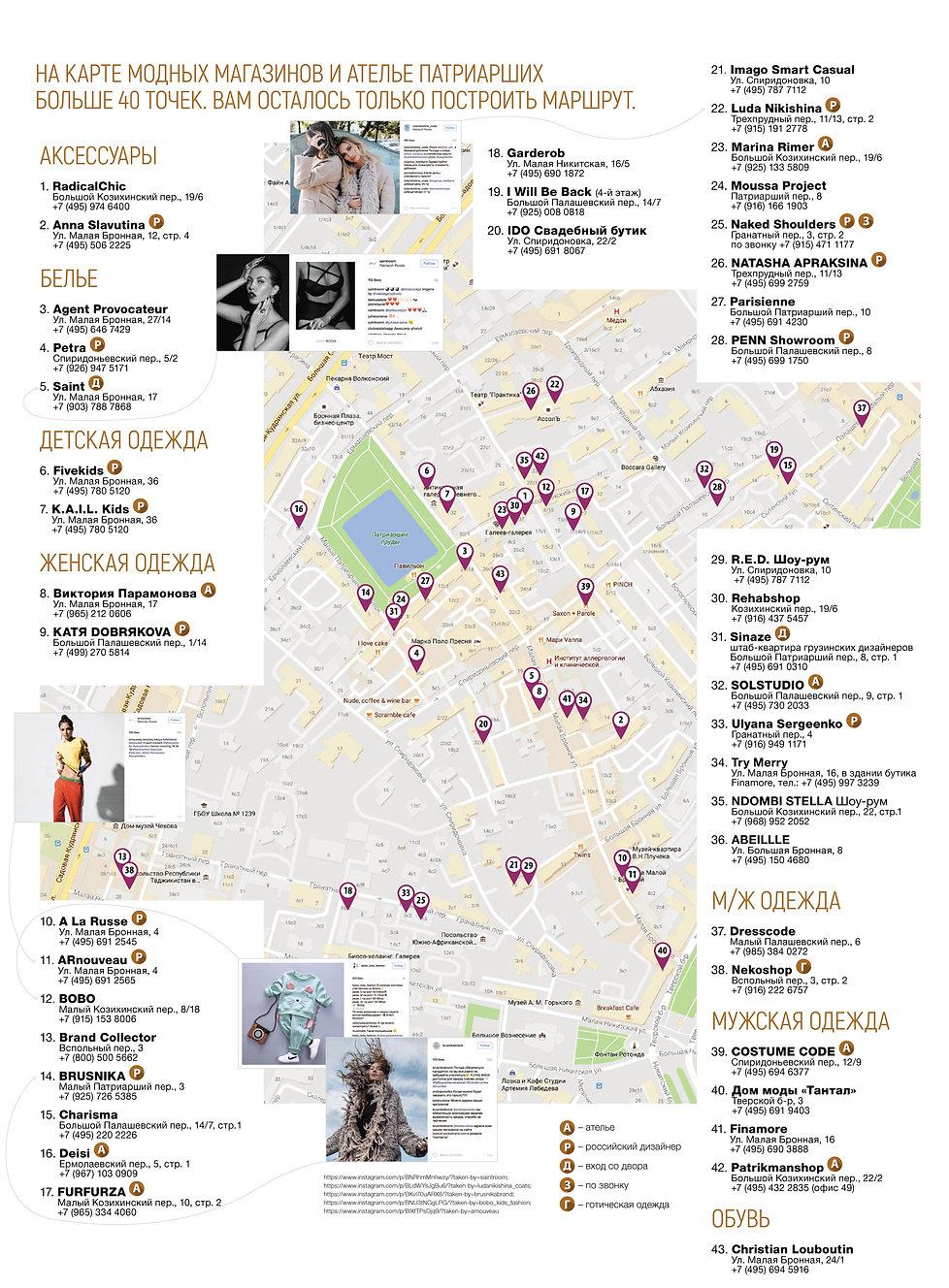 Карта модных магазинов.jpg