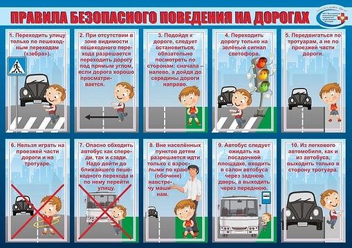 Правила поведения на дорогах.jpg