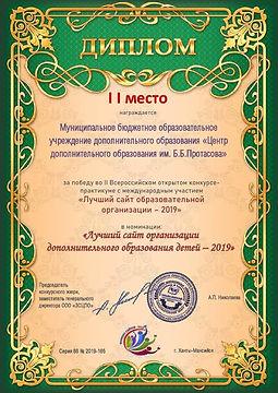 Диплом 2 место конкурс сайтов.jpg