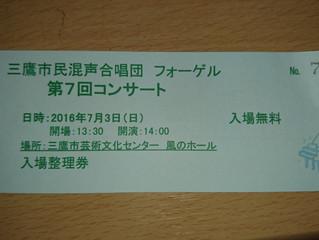 第7回コンサートのチケットが配布されました