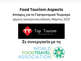 Food Tourism Aspects - Μάρτιος 2021