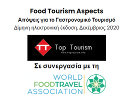 Food Tourism Aspects - Δεκέμβριος 2020
