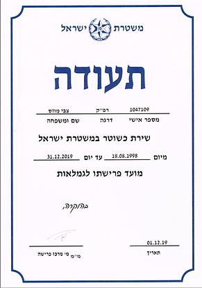 תעודת הפרישה ממשטרת ישראל בדרגת רב פקד