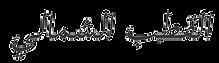 TITLE_GFX_arabic.png