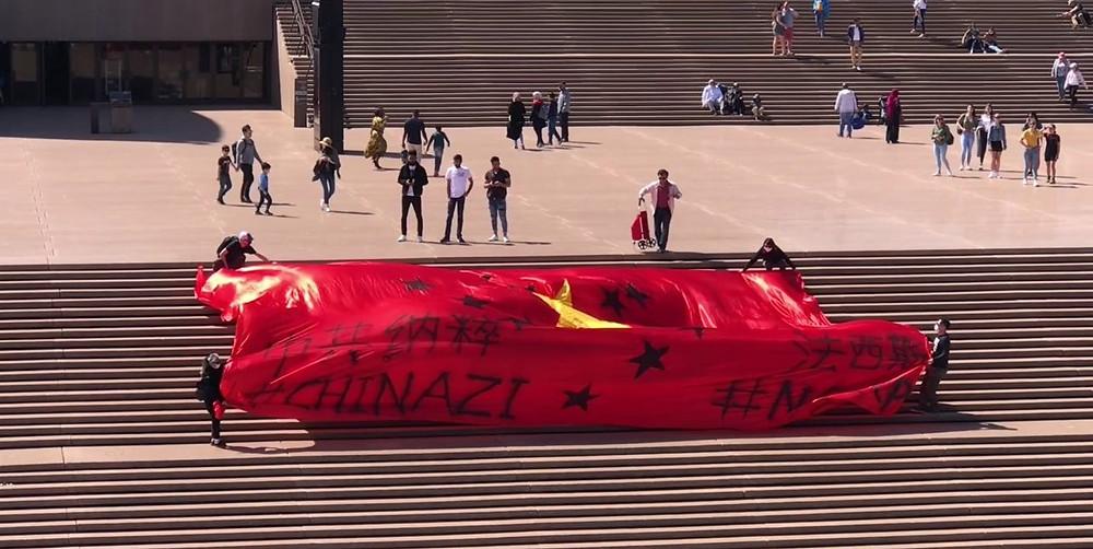 以及这面世界最大CHINAZI中共纳粹血旗,悉尼歌剧院风太大我们差点hold不住了