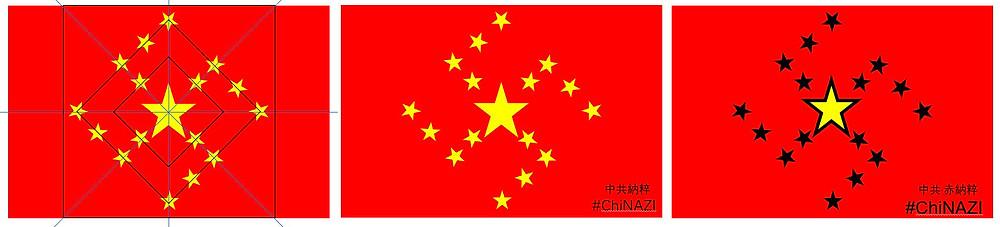 左侧和中间是网上流传的黄星CHINAZI旗,右侧是我们设计的黑星CHINAZI旗,明显右侧邪恶感爆棚