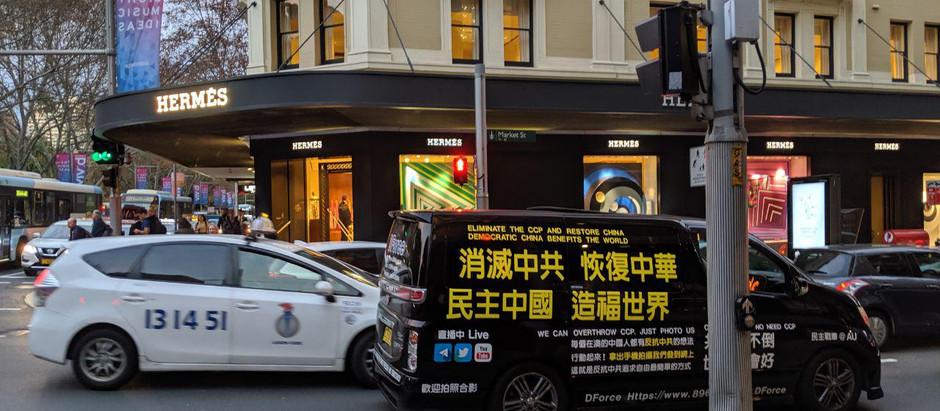 支援香港同胞,民主战车@AU将从即日起每天到中共各大领事馆示威巡游