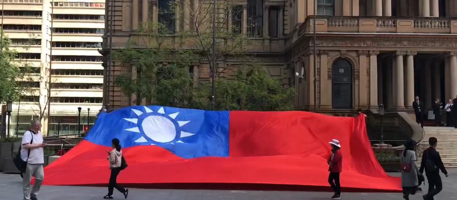10月大事记:我们造了两面旗,世界最大CHINAZI血旗和土澳最大中华民国国旗