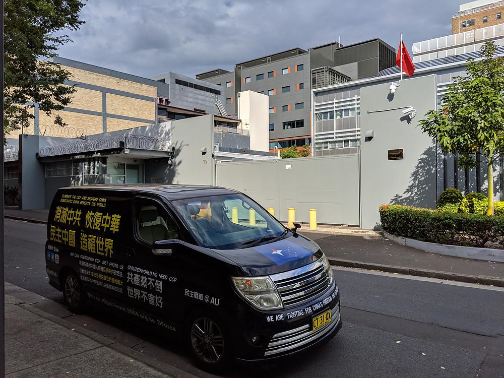 民主战车@AU 驶向中共驻悉尼领事馆