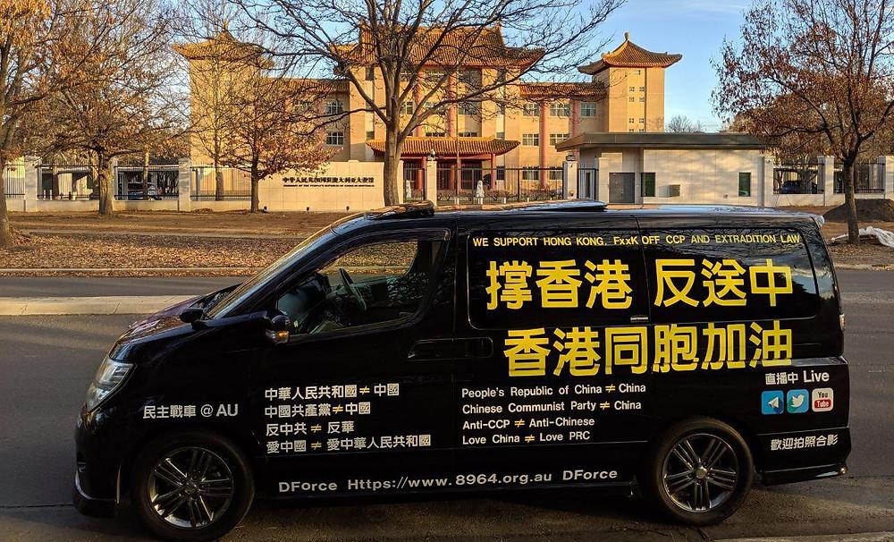 民主战车@AU 巡游在堪培拉的中共驻澳大利亚大使馆 Dtank@AU patrolling in front of the Communist China's embassy in Canberra