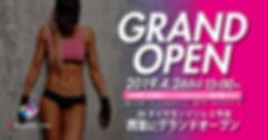 DGN_open2.jpg
