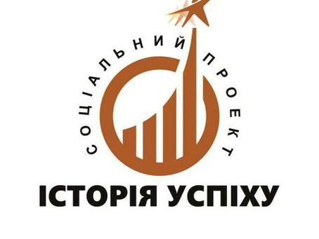 """У Харкові презентували проект """"Історія успіху"""""""