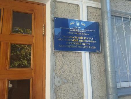 Відкати, давні фаворити та саботаж. Як насправді будувалися інклюзивно-ресурсні центри на Харківщині