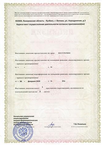 лицензия стр 206022020_page-0001.jpg