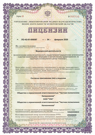 Клиника Калашникова лицензия