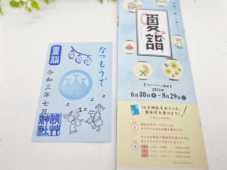 京急電鉄主催の夏詣始まりました