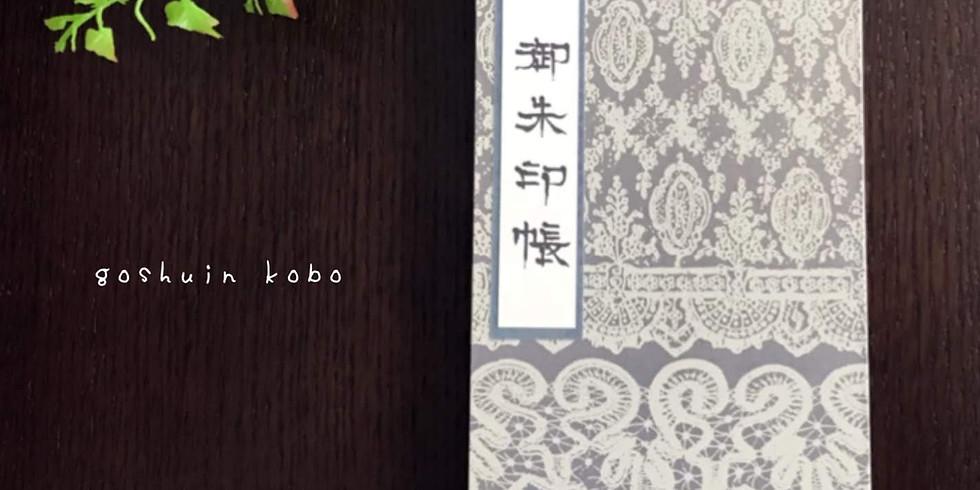 御朱印工房/Handmade in Japan fes2020 手作り御朱印帳