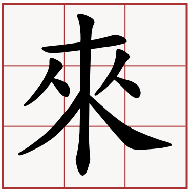 How to use 來 for indicating a purpose?