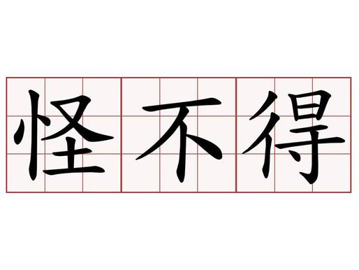 "Grammar:What does ""怪不得"" mean?"