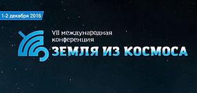 """Международна конференция """"Земля из Космоса"""" , Агро-Софт"""