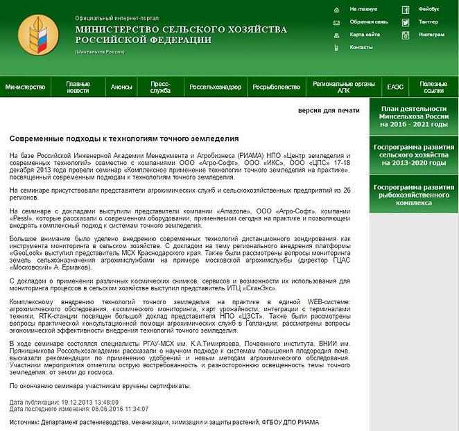 Министерство СХРФ, точное земледелие