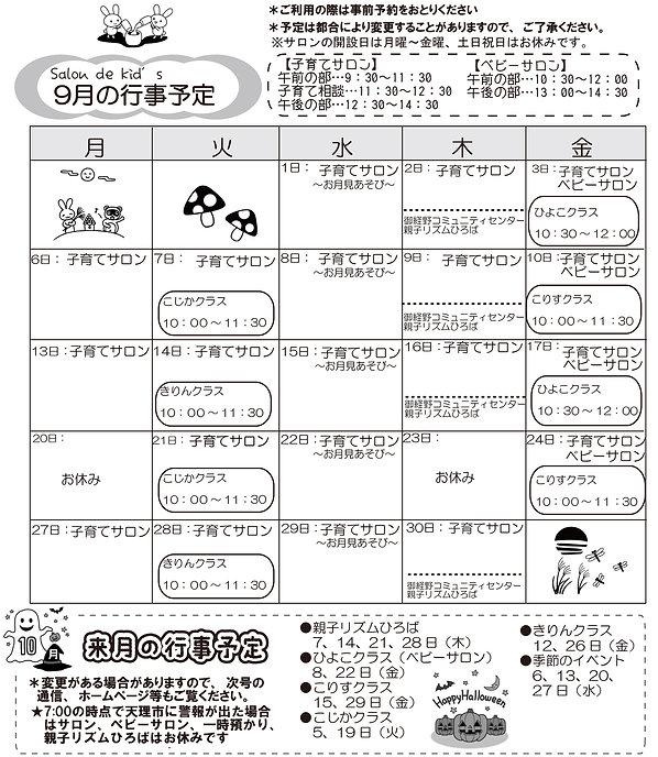 通信2021-9.yotei.jpg
