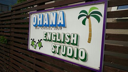 Ohana English Studio sign at the school entrance.