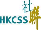 HKCSS_new_logo.jpg