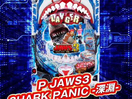 P JAWS3 SHARK PANIC -深淵- 出玉性能の分かりやすいスペック 両者とも「買い」と評価