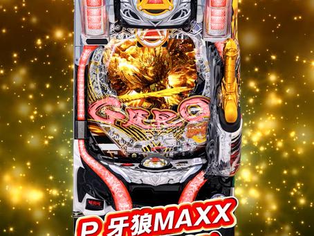 P牙狼MAXX 気合を入れて最高の結果を目指す