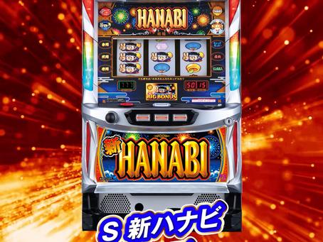 S 新ハナビ 話題性抜群の鉄板機種 早めの確保がベター!