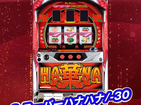 S スーパーハナハナ/-30 Aタイプが再現された打感!