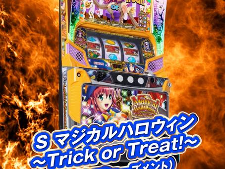 Sパチスロマジカルハロウィン~Trick or Treat!~ 新規則×変わらないゲーム性でファンからの注目度高!