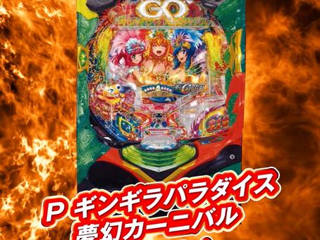 Pギンギラパラダイス 夢幻カーニバル 定番演出×尖った出玉感=好印象!?