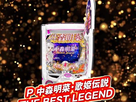 P中森明菜・歌姫伝説 THE BEST LEGEND 王道スペックはいつの時代も愛される 中~高年層の導線に