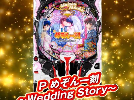 """P めぞん一刻~Wedding Story~ 祝言モード&時短200回 かつてない""""期待感""""を体験!"""