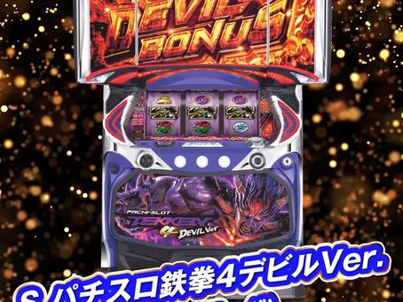 S パチスロ鉄拳4デビルVer. 尖ったゲーム性は高い宣伝効果を発揮!?