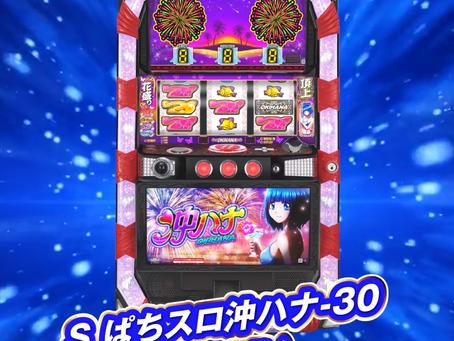 S ぱちスロ 沖ハナ-30 話題性抜群のアイドルパネル 先行導入店の動向を要チェック