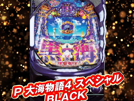 """大海物語4スペシャルBLACK 人気の高い""""初代""""の代替機として最適"""