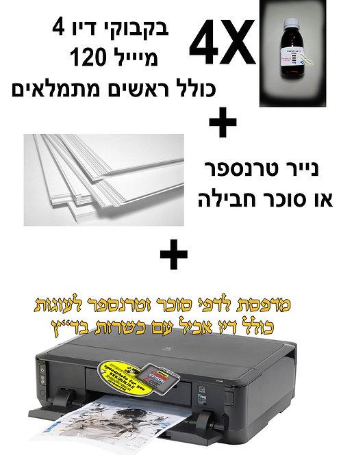 ערכה מלאה לעוגות והדפסה של סוכר או טרספר